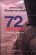 72 метра  Покровский Александр Михайлович Читать онлайн