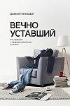 Топ книг по продуктивности 2017