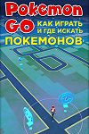 Pokemon Go: теперь и книги