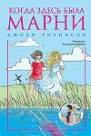 Лучшие новые книги для детей