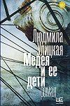 4-я неделя челленджа: География России в книгах