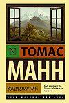 Что почитать в горах