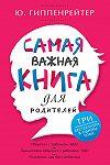 Психология для всех: 25 новых книг