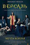 Чтение выходного дня: все тайны Версаля