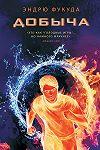 Книжки-пересмешницы: аналоги «Голодных игр»