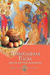 Книги для Пасхи
