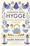 Hygge: датские рецепты счастья