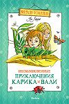 Лучшие детские книги: список