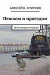 Чтение выходного дня: 3 актуальных коротких книги о Санкт-Петербурге
