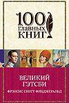 Лучшие романы XX века. Список Modern Library