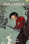 7 книг для чтения ближе к ночи