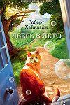 7 книг, от которых не оторваться летом