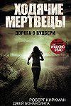 Зомби-апокалипсис