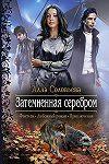 Лучшие книги о вампирах