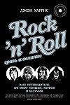 Лучшие книги о роке и рок-н-рольщиках