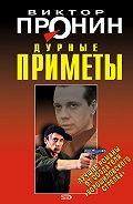 Виктор Пронин -Дурные приметы