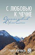 Гумер Каримов - С любовью к Чечне
