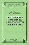 Алексей Кибальник - Преступления против мира и безопасности человечества