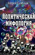 Андрей Савельев -Политическая мифология