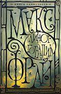 Макс Фрай -Книга Одиночеств