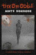 Дмитрий Кононов -Тиховодье