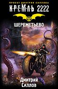 Дмитрий Силлов -Кремль 2222. Шереметьево
