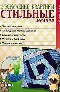 Коллектив авторов -Оформление квартиры. Стильные мелочи