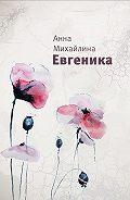 Анна Михайлина -Евгеника
