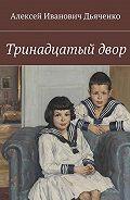 Алексей Дьяченко -Тринадцатыйдвор