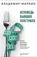 Владимир Миркин - Исповедь бывших толстушек. Диета доктора Миркина