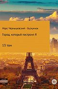 Марс Чернышевский – Бускунчак -Город, который построил Я. Том13
