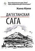Жанна Абуева -Дагестанская сага. Книга I