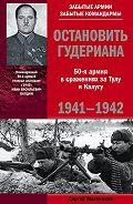 Сергей Михеенков - Остановить Гудериана. 50-я армия в сражениях за Тулу и Калугу. 1941-1942