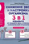 Сергей Салтыков - Снижение веса и настройка организма 3 в 1: полная методика