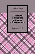 Роман Грабовский -Легенда опервом дзёнине «Катерина». Рассказы4—6