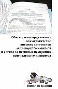 Николай Камзин -Обязательное предложение как ограничение внешних источников акционерного капитала и сигнал об истинных намерениях новоявленного акционера