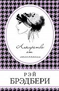 Рэй Брэдбери -Лекарство от меланхолии (сборник)