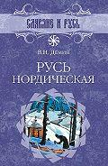В. Н. Демин - Русь нордическая