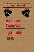 Алексей Толстой - Кукушкины слезы