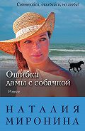 Наталия Миронина -Ошибка дамы с собачкой