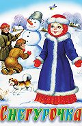 Русские народные сказки, Народное творчество - Снегурочка