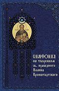 Татьяна Терещенко - Симфония по творениям святого праведного Иоанна Кронштадтского