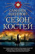 Саманта Шеннон - Сезон костей