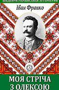 Іван Франко - Моя стріча з Олексою