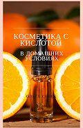 Ольга Сивек -Косметика с кислотой в домашних условиях