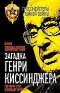 Виталий Поликарпов - Загадка Генри Киссинджера. Почему его слушает Путин?
