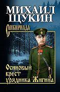 Михаил Щукин -Осиновый крест урядника Жигина