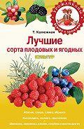 Татьяна Калюжная -Лучшие сорта плодовых и ягодных культур