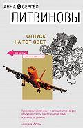 Анна и Сергей Литвиновы - Отпуск на тот свет