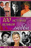 Наталия Костина-Кассанелли -100 историй великой любви